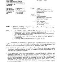 Χρήσεις γης Σαρωνίδας: Στοπ του Υ.Π.Α.ΠΕ.Ν. στη μελέτη, που παρήγγειλε ο Δήμος Σαρωνικού. Δικαίωση του συλλόγου μας και του κοινού αγώνα κατοίκων της Σαρωνίδας