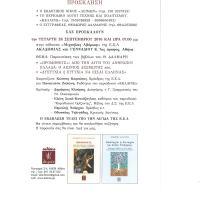 Την Τετάρτη, 28 Σεπτεμβρίου 2016, ώρα 19:00, στην Εταιρεία Ελλήνων Λογοτεχνών, θα παρουσιαστούν δύο εξαιρετικά βιβλία του Θ. Δάλμαρη (Θα ακολουθήσει συζήτηση)