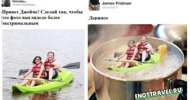 Исправь пожалуйста мое фото - фото приколы с надписями на русском. Джеймс Фридман Фотошоп, лучшие работы. Лучшие фото приколы с надписями на русском. Джеймс Фридман исправил фото своих подписчиков, используя Фотошоп, вот что из этого вышло. Лучшие работы Джеймса Фридмана с надписями на русском.
