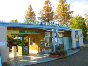 比叡山 ガーデンミュージアム入口