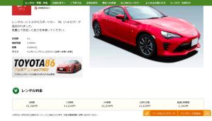 トヨタレンタカー86 料金