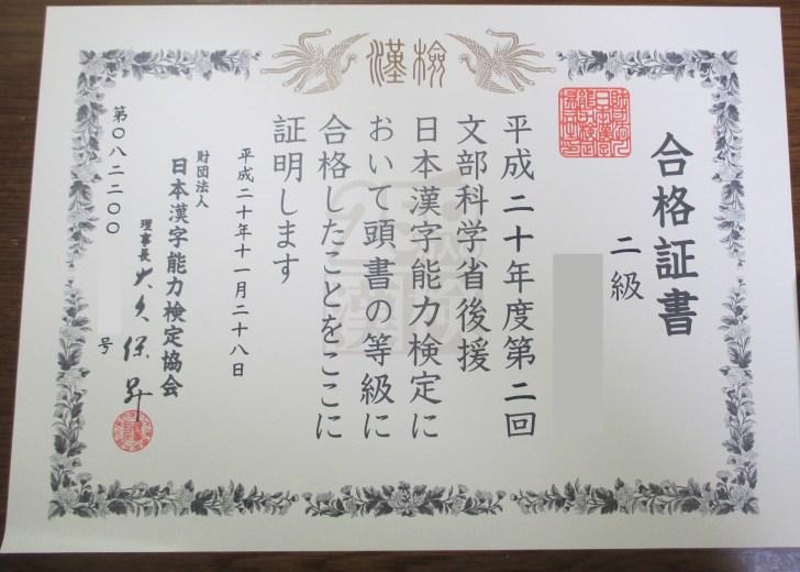 漢検2級 合格証書