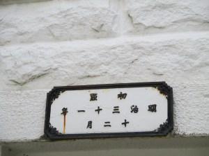 経ケ岬灯台 明治31年設立