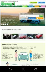 greenpot トップページ