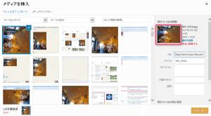 ブログにアップした写真が横向きになる謎