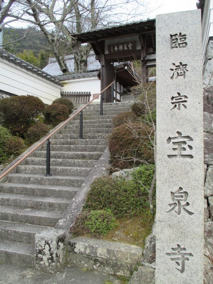 宝泉寺 禅センター入口