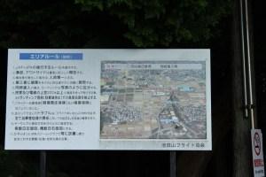 池田山 パラグライダー エリアルール