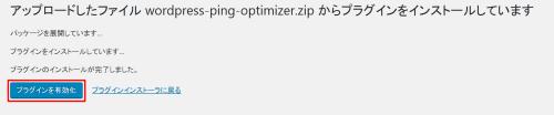 WordPress Ping Optimizerを有効化する