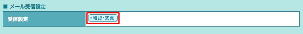 迷惑メールをブロックする手順 (ロリポップ)