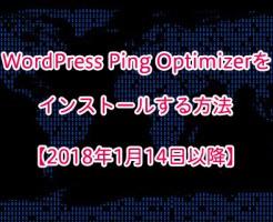 WordPress Ping Optimizerをインストールする方法【2018年1月14日以降】