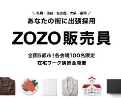 ZOZO販売員 在宅ワーク 出張採用