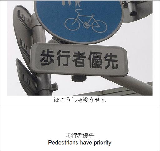 JapaneseSign