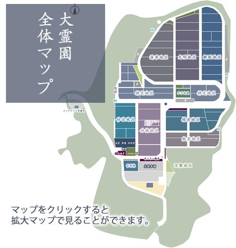 比叡山延暦寺大霊園内マップ