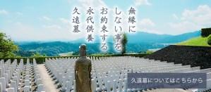 比叡山延暦寺大霊園永代供養の久遠墓紹介