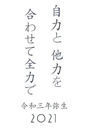 自力と他力を合わせて全力で 比叡山延暦寺大霊園