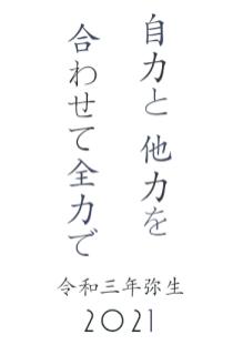 比叡山延暦寺大霊園ほ-自力と他力を合わせて全力で-令和3年弥生
