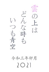 比叡山延暦寺大霊園本堂掲示板道歌-雲の上はどんな時もいつも青空-令和3年卯月