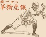 Hung Gar Kung Fu