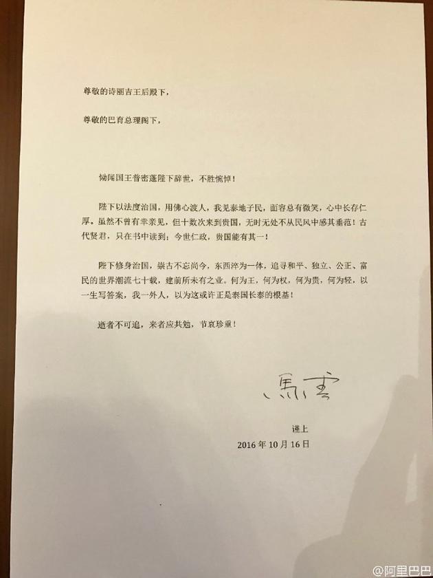 馬云悼念泰國國王:今世仁政貴國有其一_央廣網