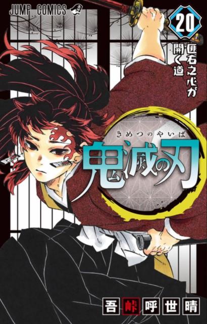 kimetsu-20rolls-free