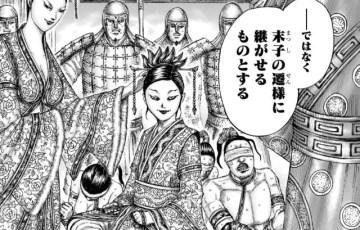 kingdom-yubokuo-tyo-riboku