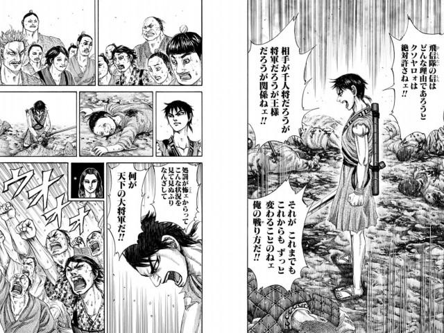 kingdom-shin-famous-scene-10