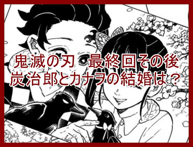 鬼滅の刃 炭治郎 カナヲ 結婚 最終回 その後