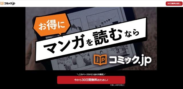 キングダム 完全無料 タダ読み コミック.jp
