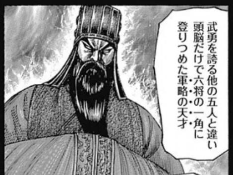 kingdom-6-generals-history-6