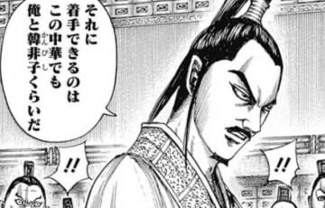 kingdom-kanbishi-rishi