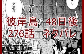 higanjima-276-spoiler