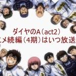 ダイヤのA act2 アニメ 続編