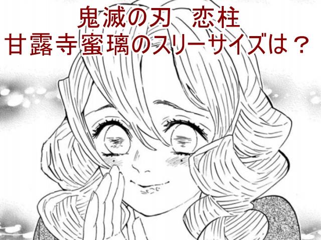 鬼滅の刃 恋柱 甘露寺蜜璃 温泉 入浴 スリーサイズ プロフィール