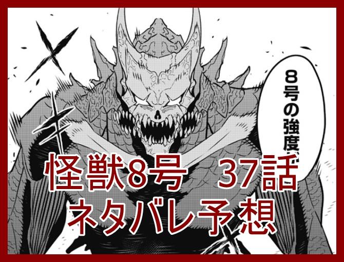 怪獣8号 ネタバレ 37話 最新話