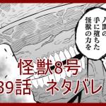 怪獣8号 39話 ネタバレ 最新話 予想