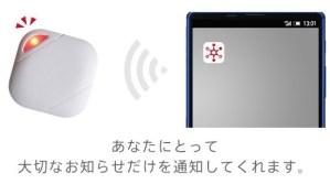 騒音を防止する「Muzo(ミューゾー)」のスペック・発売日等まとめ