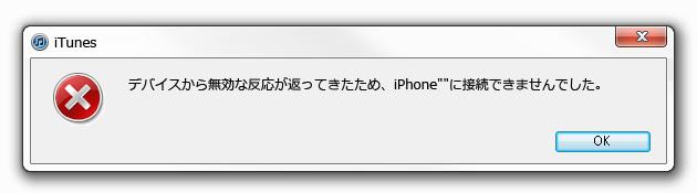 【iphone】iTunesで『デバイスから無効な反応が返ってきたため、iphoneに接続できませんでした』と出た時の対処法!