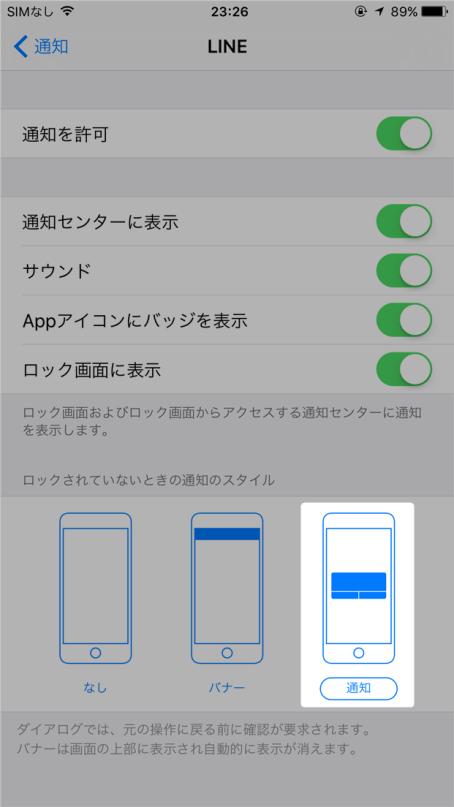 iphone7-tsuuchi-4