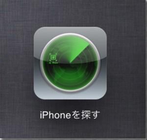 iphoneのバックアップを1つのPC・iTunesで複数とる方法!
