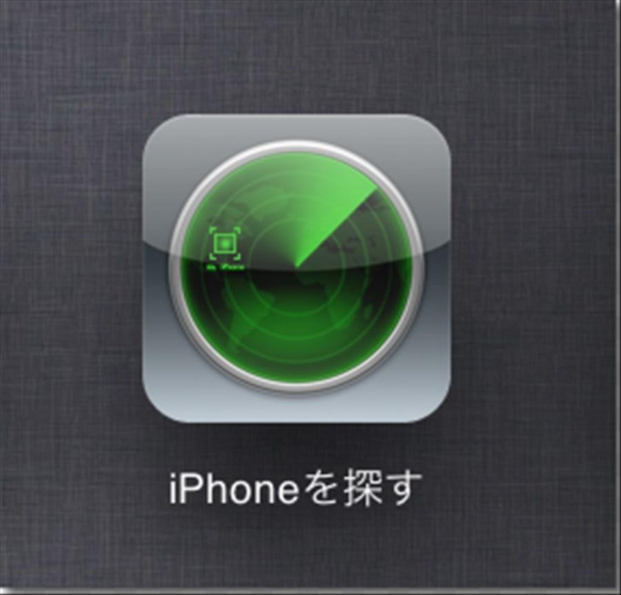 「iphoneを探す」をオフにできない時の対処方法!まとめ