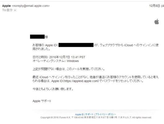 iphonewosagasu-tsuuchi-5