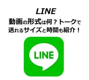 LINEで「ネットワークに接続していません」と出る時の対処方法!