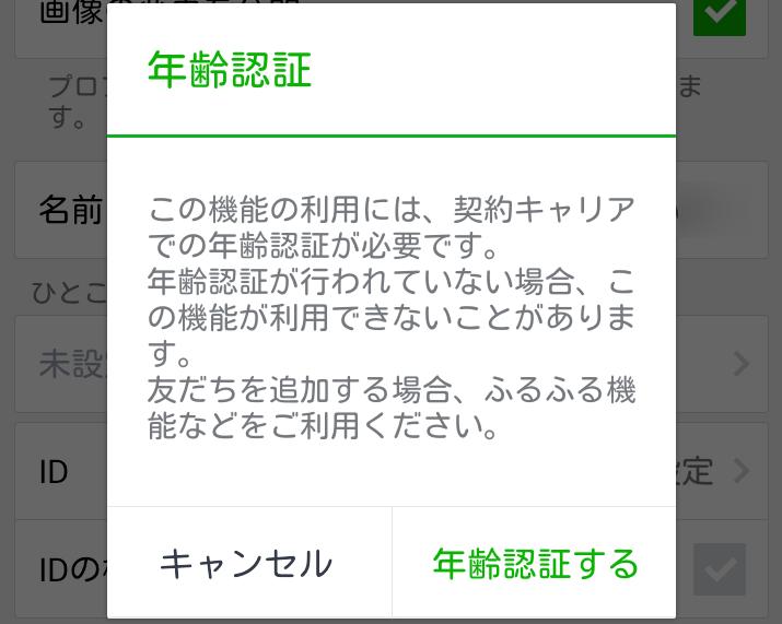 【LINE】年齢確認(認証)をAUで行う方法!できない方も必見!