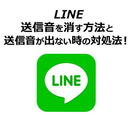 line-soushinon-1