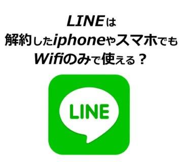 LINEはWifiのみで通話や使用できる?解約済みiphoneの場合