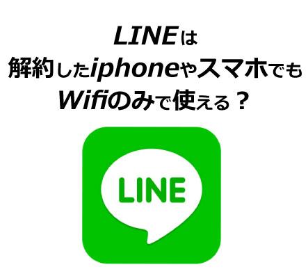 line-wifi-1