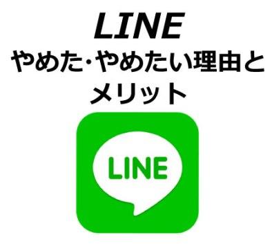 line-yameta-1