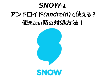 snow-android-1