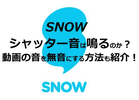 SNOWはシャッター音は鳴るのか?動画の音を無音にする方法も紹介!