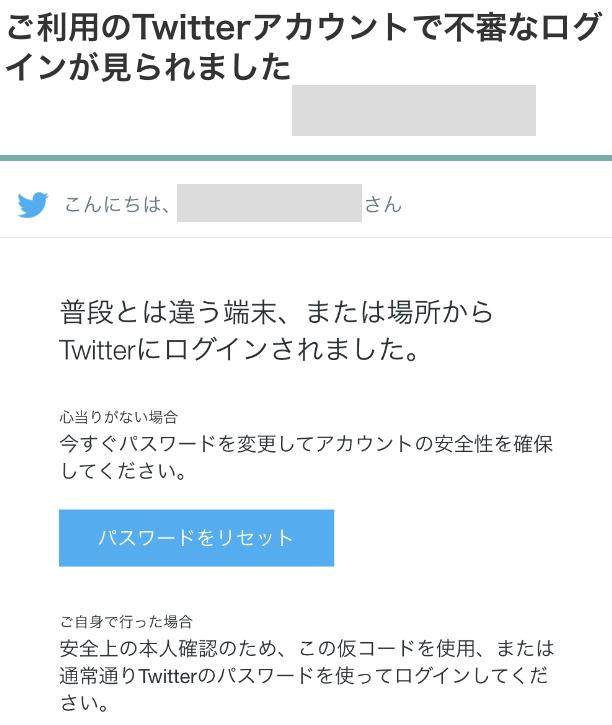 【Twitter】不審なログイン通知が届く時の理由と対処方法!